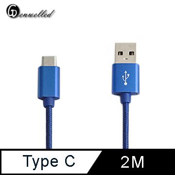 【Genwelled】Type C to A極速鋁合金編織充電傳輸線_Type C 專用(2.0M)