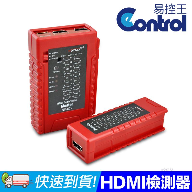 HDMI/迷你HDMI線測試器/檢測器