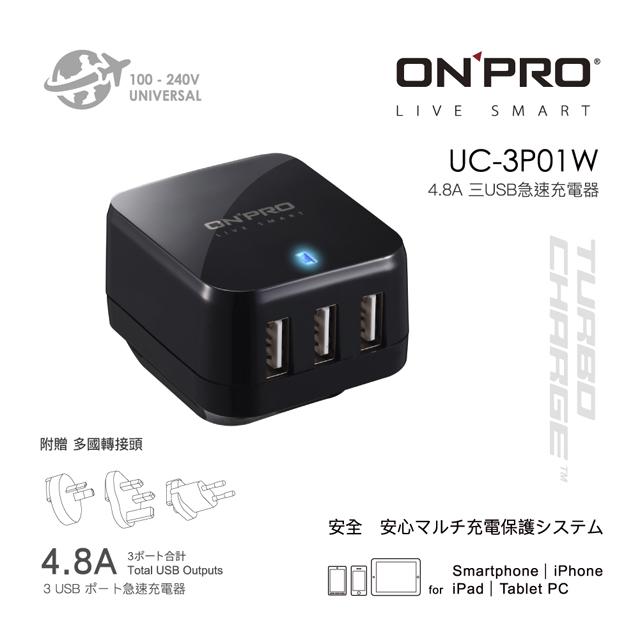 附贈各國插頭轉接器ONPRO UC-3P01W 3孔USB萬國急速充電器(5V/4.8A)【璀璨黑】