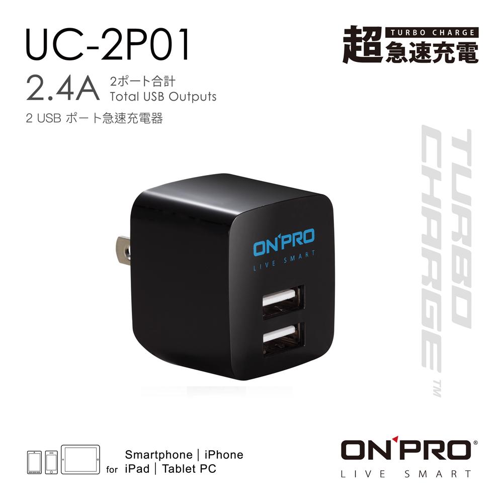 2.4A急速充電ONPRO UC-2P01 雙USB輸出電源供應器/充電器(5V/2.4A)【深夜黑】