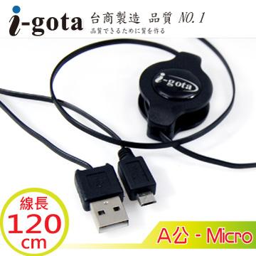 i-gota USB2.0 A公-micro USB 伸縮式傳輸捲線 120CM