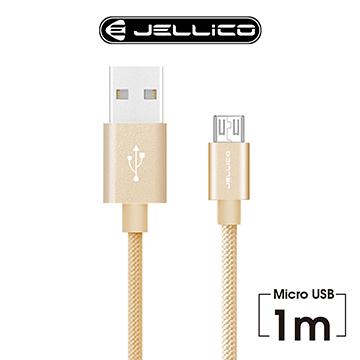 【JELLICO】 1M 優雅系列  Mirco-USB 充電傳輸線/JEC-GS10-GDM