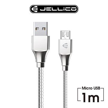 【JELLICO】 1M 鎧甲系列Mirco-USB 充電傳輸線/JEC-KS10-SRM