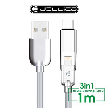 【JELLICO】 1M 菁英系列3合1 Mirco-USB/Lightning/Type-C 充電傳輸線/JEC-MS18-GE