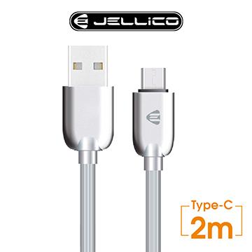 【JELLICO】 2M 菁英系列Type-C 充電傳輸線/JEC-MS15-GEC2