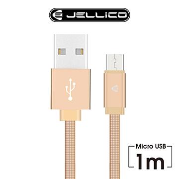 【JELLICO】 1M 溢彩系列Mirco-USB 充電傳輸線/JEC-YC15-GDM