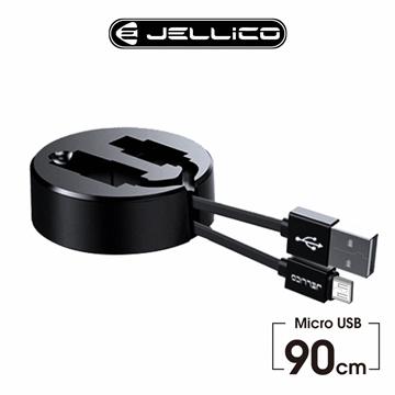 【JELLICO】 0.9M 炫系列 Mirco-USB 充電傳輸線/JEC-TY10-BKM