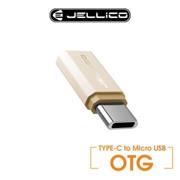 【JELLICO】急速傳輸 Type-C to Micro-USB 轉接器/JEH-OTG-CMGD