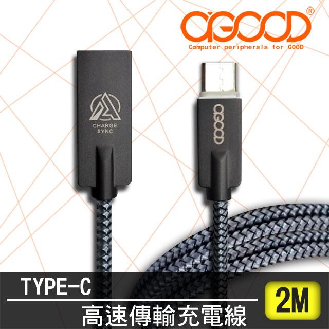 【A-GOOD】TYPE-C鋅合金高速充電線-2m
