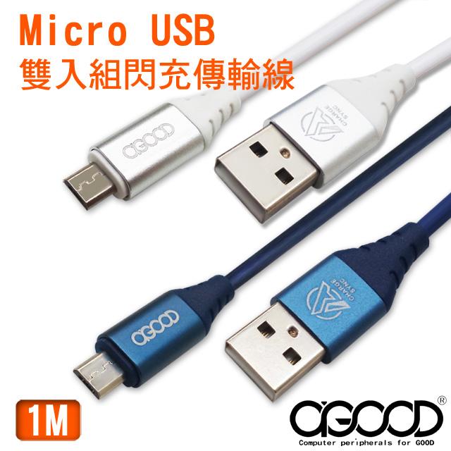 【A-GOOD】Micro USB 雙入閃充傳輸線情侶組-1M