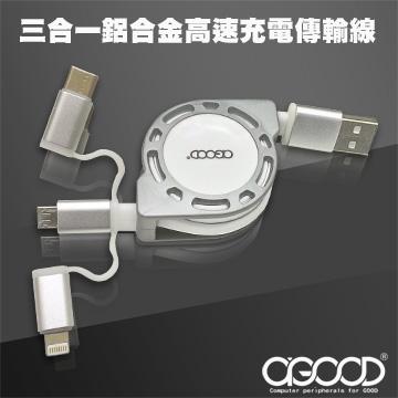 【A-GOOD】三合一鋁合金高速充電傳輸線-1M