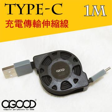 【A-GOOD】TYPE-C高速傳輸伸縮線-1M