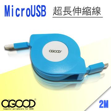 【A-GOOD】Micro USB 超長伸縮線-2M