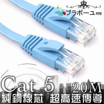 佈線美觀 穩定高速傳輸 一 一 Cat5高速網路傳輸扁線 20M
