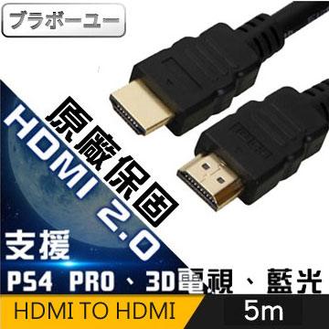 原廠保固一 一HDMI to HDMI 4K影音傳輸線 5M