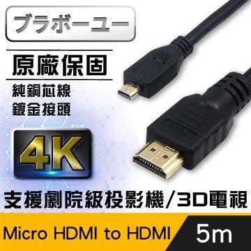原廠保固    一 一  Micro HDMI to HDMI 4K影音傳輸線 5M1.5M/1.4b版支援乙太網路