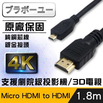 原廠保固一 一 Micro HDMI to HDMI 4K影音傳輸線 1.8M1.5M/1.4b版支援乙太網路