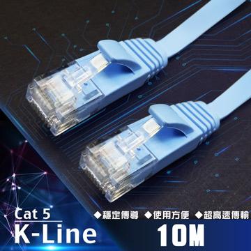 純銅線芯 穩定高速傳輸K-Line Cat5高速網路傳輸扁線 10M