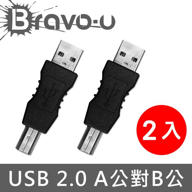 USB2.0 A公對B公 印表機轉接頭