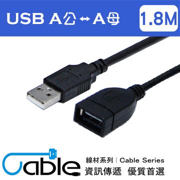 Cable 超強效抗干擾USB A公-A母 1.8公尺(H-USB-AAPS02)