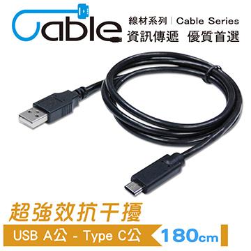 Cable 超強效抗干擾USB A公-Type C 1.8公尺(H-USB-ATCPP02)