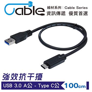 Cable 強效抗干擾USB 3.0 A公-Type C 100公分(CVW-U3ATCPP100)