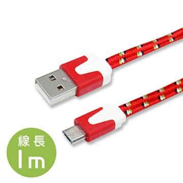 原價$99★限量下殺UNI STAR USB耐拉編織傳輸扁線 1M紅底黑點