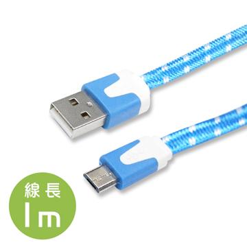 原價$99★限量下殺UNI STAR USB耐拉編織傳輸扁線 1M藍