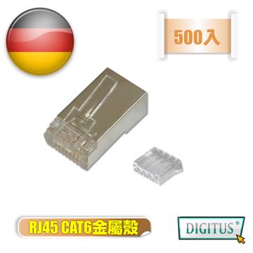 曜兆DIGITUSCat6 RJ45兩件式金屬遮蔽網路接頭-500入裝