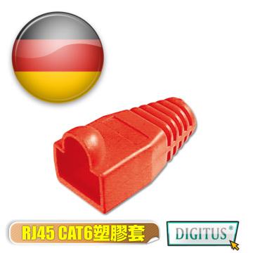 曜兆DIGITUS網路接頭護套(紅色)-100入裝
