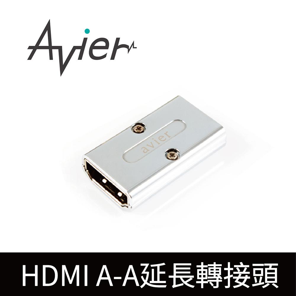 【Avier】HDMI A頭對A頭_延長轉接頭