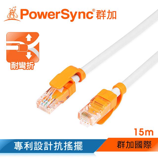 群加 Powersync CAT.6e 1000Mbps 耐搖擺抗彎折 高速網路線 RJ45 LAN Cable【圓線】貝吉色-淺灰 / 15M (CLN6VAR9150A) cat6/網線