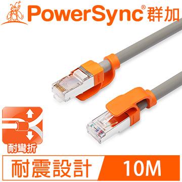 群加 Powersync CAT 7 10Gbps 耐搖擺抗彎折 超高速網路線 RJ45 LAN Cable【圓線】灰色 / 10M (CLN7VAR8100A)