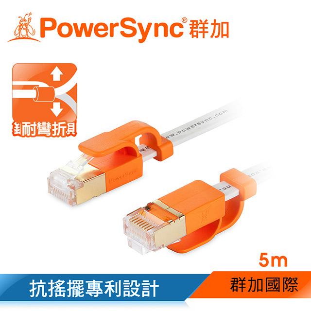 群加 Powersync CAT 7 10Gbps 耐搖擺抗彎折 超高速網路線 RJ45 LAN Cable【超薄扁平線】白色 / 5M (CLN7VAF9050A ) 網線/扁線