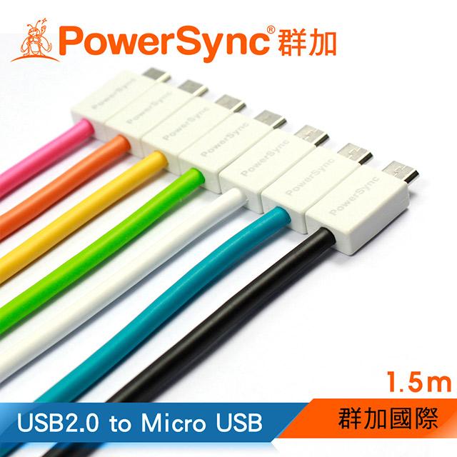 群加 Powersync Micro USB To USB 2.0 AM 480Mbps Android手機/平板傳輸充電線【超柔軟圓線】 / 粉紅1.5M (USB2-ERMIB152-2) 安卓/傳輸線/行動電源