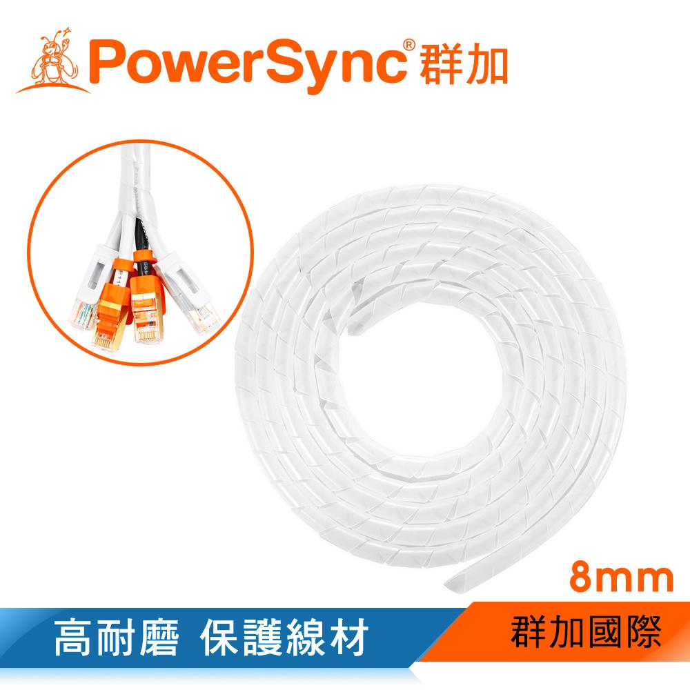 群加 Powersync 電線纏繞管理線保護套-白色/線徑8mm/2M(ACLWAGW2A9)