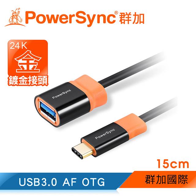 群加 Powersync Type-C 轉USB3.0 AF OTG 傳輸線 / 15cm (CUBCKCR0001T)