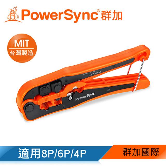 群加 PowerSync 三合一網路接頭壓剝剪鉗(WDJ-001)