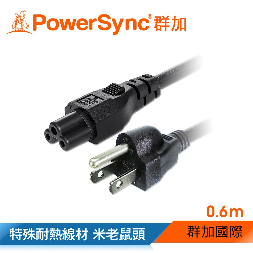 群加 Powersync 筆記型電腦專用電源線-米老鼠頭/0.6m(TPCMRN0006)