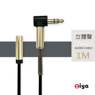 [ZIYA] 音源延長線 AUX 3.5mm 公對母 二環三極 金屬彈簧線材 L彎頭 暗黑款