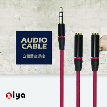 【熱情邀您分享音樂】[ZIYA] 音源分享接線 3.5mm 二環三極 (愛情連線)