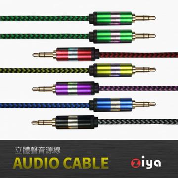 【金屬質感編織對接線】[ZIYA] 音源對接線 AUX 3.5mm 二環三極極光編織款