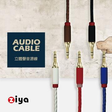 [ZIYA] 音源對接線 AUX 3.5mm 二環三極 純色編織款