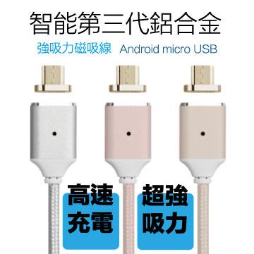 原價$598★限量下殺Micro智能第三代鋁合金強吸力充電傳輸線(玫瑰金)線長一米*2