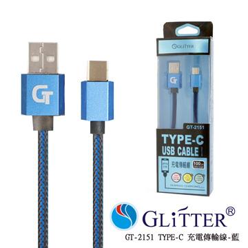 Glitter GT-2151 TYPE-C 充電傳輸線-藍(1M)