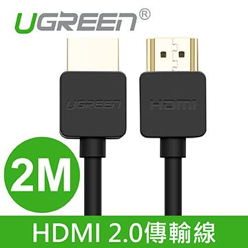 綠聯 2M HDMI 2.0傳輸線  真正HDMI2.0   4K  三層屏蔽 TMDS核心技術  鍍金工藝