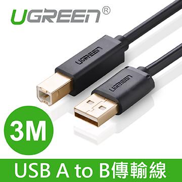 綠聯 3M USB A to B傳輸線