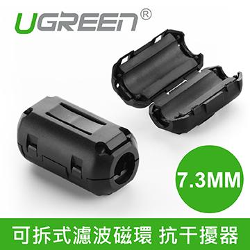 綠聯 7.3mm可拆式濾波磁環 抗干擾器