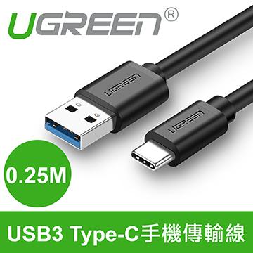 綠聯 0.25M USB3 Type-C手機傳輸線 支援QC3.0快充技術  2.4A快速充電  美規22AWG加粗銅芯