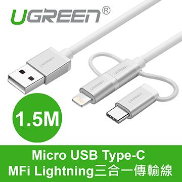 綠聯 1.5M Micro USB Type-C MFi Lightning三合一傳輸線   強韌耐用快充傳輸線 挑戰超越原廠品質